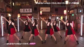 getlinkyoutube.com-TVアニメ「おそ松さん」OP「はなまるぴっぴはよいこだけ / A応P」MVメイキング(ダンス編)