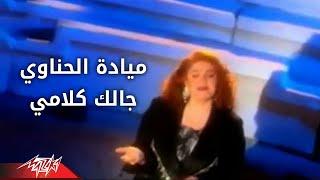 getlinkyoutube.com-Galak Kalamy - Mayada El Henawy جالك كلامى - مياده الحناوي