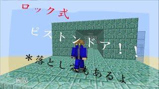 getlinkyoutube.com-【minecraft】4桁ロック式ピストンドア【ゆっくり解説】
