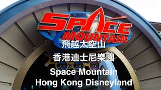 getlinkyoutube.com-Space Mountain Hong Kong Disneyland 飛越太空山香港迪士尼樂園