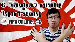 getlinkyoutube.com-พี่แว่นพาเซียน EP.8 : FIFA Online 3 หกวิธีสู่ความฟิน ในการเล่นฟีฟ่า