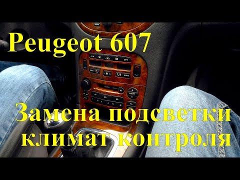Замена лампочек подсветки климат контроля Peugeot 607