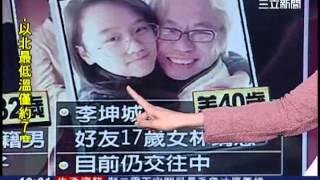 getlinkyoutube.com-差26歲忘年戀? 少年爬牆見乾媽│三立新聞台