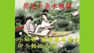 getlinkyoutube.com-荷花千朵水裡開(綠島小夜曲)-伴奏音樂,歌詞(原唱:冼劍麗)