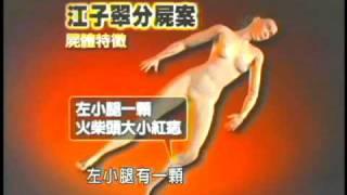 getlinkyoutube.com-台灣首樁分屍案 江子翠命案-民視新聞