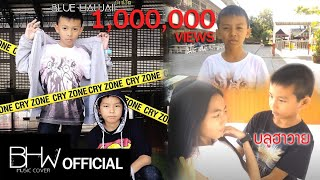 getlinkyoutube.com-[MV Cover] เศร้าแป๊บ (Cry Zone) - Pide Magorn | บลูฮาวาย