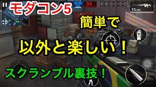getlinkyoutube.com-【モダコン5】スクランブル裏技!簡単です!