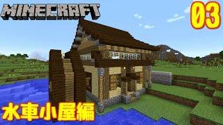 getlinkyoutube.com-【Minecraft】 ゆっくりだって建築したいんクラフト #03【水車小屋編】