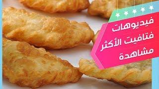 getlinkyoutube.com-سمبوسك بحشوتي اللحمة والجبنة - تسلم الأيادي 3 - فتافيت