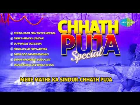 Mere Mathe Ka Sindur - Chhath Puja Special - Bhojpuri Songs