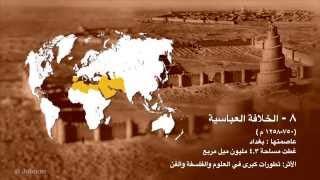 getlinkyoutube.com-اكبر 10 امبراطوريات على مر التاريخ