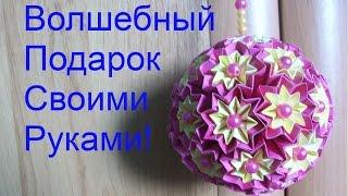 getlinkyoutube.com-Оригинальный Подарок на День Рождения Своими Руками из Бумаги. Шар Счастья!