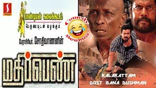 Superhit Tamil movie comedy scenes | Latest Tamil movie comedy scenes | 2018 upload