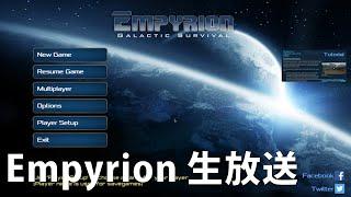 getlinkyoutube.com-【Empyrion Galactic Survival 生実況】SF版リアルマインクラフトに初挑戦 【告知】