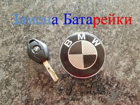 Как поменять батарейку в ключе БМВ БЭХА E46 ...