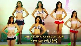 getlinkyoutube.com-Swimsuit Round of Miss Universe Myanmar 2015-2016