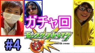 getlinkyoutube.com-【グラマス】モンスターストライクを実況プレイ Part4【赤髪のとも】