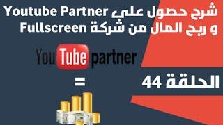 getlinkyoutube.com-الحلقة44: شرح حصول على Youtube Partner و ربح المال من شركة Fullscreen