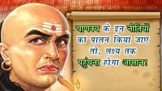 Chanakya Neeti ! जानिए ये 6 बातें कभी भी असफल नहीं होगे आप ! किसी को भी अपने वश में कैसे करें।