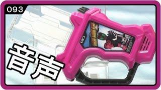【変身音声】DXバーコードウォリアディケイドガシャット 仮面ライダーエグゼイド Ex-aid barcode warrior decade gashat