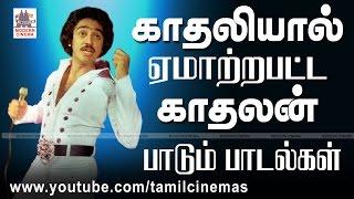 Love Failure Songs in Tamil   காதலியால் ஏமாற்றபட்ட காதலன் பாடும் பாடல்கள்