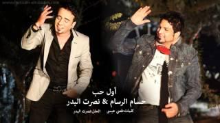 getlinkyoutube.com-حسام الرسام & نصرت البدر - اول حب