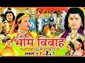 भीम विवाह सम्पूर्ण कथा || Bhim Vivah || Swami Adhar Chaitanya || Hindi Kissa Kahani
