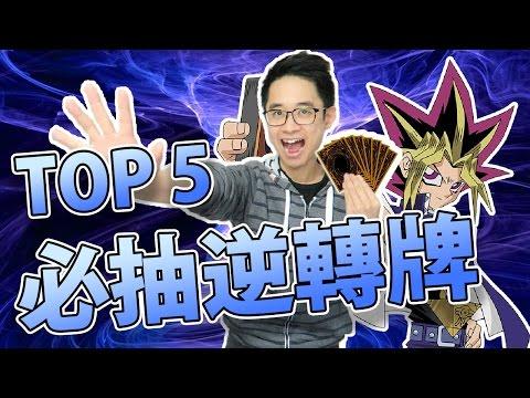 【遊戲王 Duels Links】- 遊戲中最強5隻逆轉牌! + 30抽!