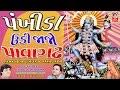 Pankhida Udi Jajo Pavagadh  ||  All Time Hit Garba