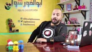 #ابوالغور_شو #برومو #فيديو_ترويجي abualghooor_show #promo#