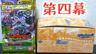 getlinkyoutube.com-ウィスパーがはぐれ!?妖怪ウォッチ 妖怪メダルバスターズ第四幕 BOX開封!! Yo-kai Watch