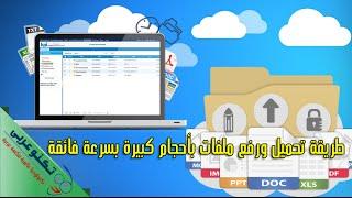 رفع وتحميل الملفات بسرعة كبيرة على الإنترنت من خلال موقع Rabbit