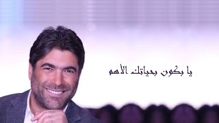 getlinkyoutube.com-Wael Kfoury - Ya Bkoun Lyrics HD وائل كفوري يا بكون مع الكلمات