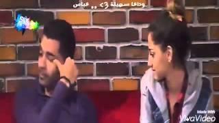 سهيلة و عباس  كده يا قلبي