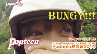 getlinkyoutube.com-バンジージャンプ!まあぴぴ編~Popteen夏合宿!!2014