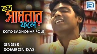 getlinkyoutube.com-Popular Bengali Folk Song | Kato Sadhonar Fole | Samiran Das