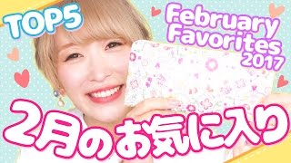 getlinkyoutube.com-2月のお気に入りランキングTOP5♡February Favorites 2017