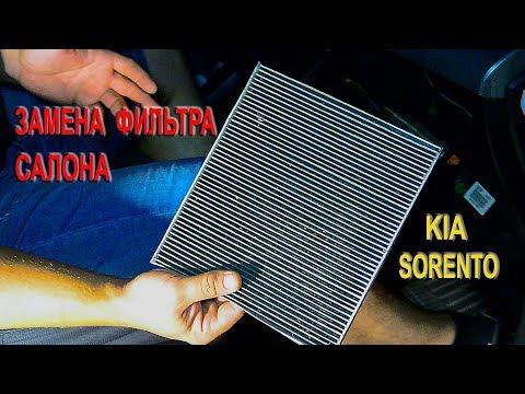 Замена фильтра салона на Киа Соренто II. (Replacing the cabin filter on the Kia Sorento II)