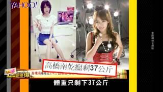getlinkyoutube.com-【Yahoo娛樂爆】AKB48來台挑師妹!高橋南領軍新生代 正式招募新成員