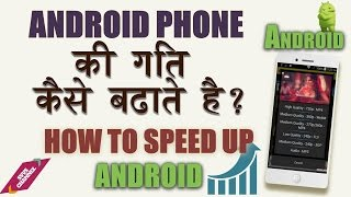 How to Speed Up/Make faster your Android Mobile 5 Tips without any app-Hindi tutorial