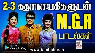 இரண்டு மூன்று கதாநாயகிகளுடன் MGR, ரசிகர்களுக்கு தந்த மறக்க முடியாத பாடல்கள் MGR Hit Songs