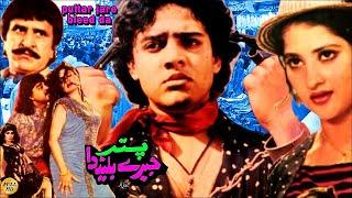 PUTTAR JEERAY BLADE DA  (1994) - SAHIBA, ARIF LOHAR, FAISAL, SHAHIDA MINI - OFFICIAL FULL MOVIE