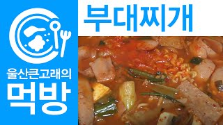 getlinkyoutube.com-[울산큰고래의 먹방] 부대찌개 - BIGWHALE Eating Show:  Korean army stew