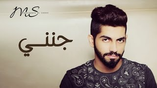 getlinkyoutube.com-محمد الشحي - جنني (حصرياً) | 2016