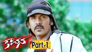 getlinkyoutube.com-Kanchana (Muni-2) Full Movie Part 1 || Raghava Lawrence, Sarath Kumar, Lakshmi Rai