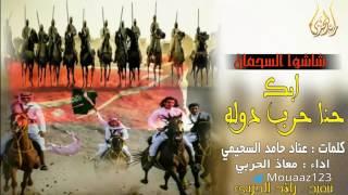 شيلة شاشو السحمان ابكك حنا حرب