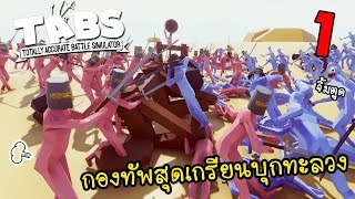 getlinkyoutube.com-[EP1] กองทัพสุดฮาพาเพื่อนไปตาย   TABS [zbing z.]