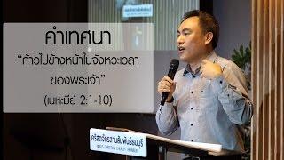 getlinkyoutube.com-คำเทศนา ก้าวไปข้างหน้าในจังหวะเวลาของพระเจ้า (เนหะมีย์ 2:1-10)