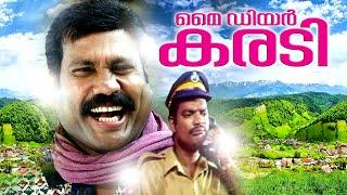 My Dear Karadi Malayalam Full Movie # Kalabhavan Mani, Jagathy Sreekumar # Malayalam Comedy Movies width=