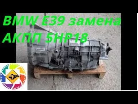 BMW E39 Замена АКПП 5HP18 коробки передач replace automatic transmission 5 series